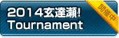2014 玄達瀬 トーナメント