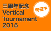 三周年記念 Vertical Tournament 2015