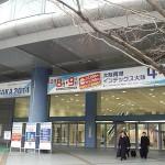 フィッシングショー OSAKA 2014