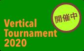 バーチカルトーナメント2020